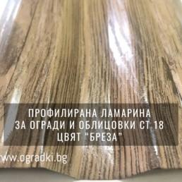Профилирана ламарина СТ18 цвят Бреза