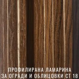 Профилирана ламарина СТ18 цвят Орех